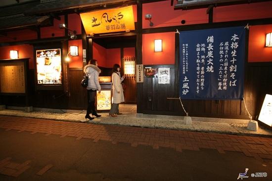Comida y buen sake en Tokio